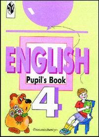 Английский язык 4 кл Учебник