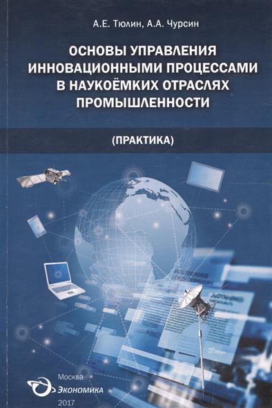 Основы управления инновационными процессами в наукоемких отраслях промышленности (практика): монография
