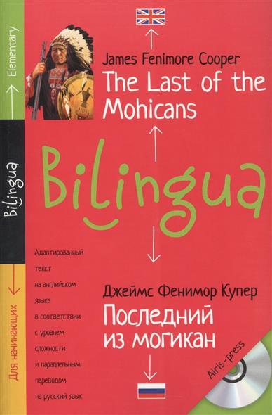 цены Cooper J. The Last of the Mohicans = Последний из могикан. Адаптированный текст на английском языке в соответствии с уровнем сложности и параллельным переводом на русский язык. Для начинающих (+CD)