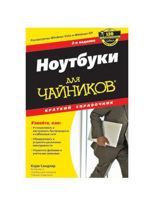 Сандлер К. Ноутбуки для чайников Краткий справочник