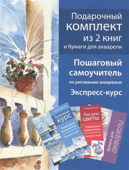 Либралато В. Школа акварели Валерио Либралато: Базовый курс + Рисуем цветы (комплект из 2-х книг в футляре + бумага для акварели)