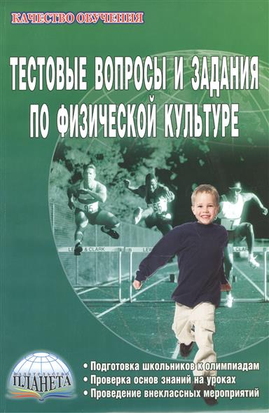 Тестовые вопросы и задания по физической культуре. Подготовка школьников к олимпиадам. Проверка основ знаний на уроках. Проведение внеклассных мероприятий