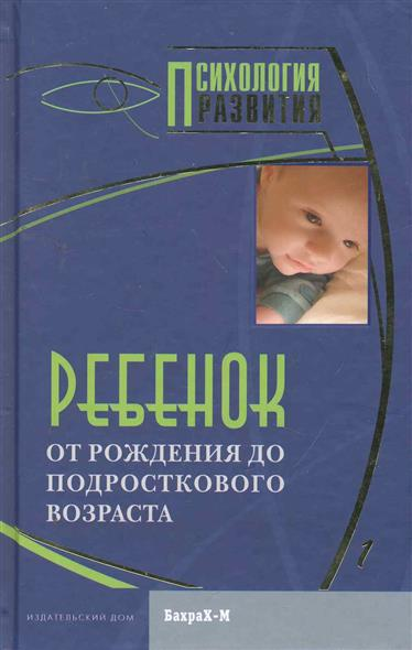 Ребенок От рождения до подросткового возраста