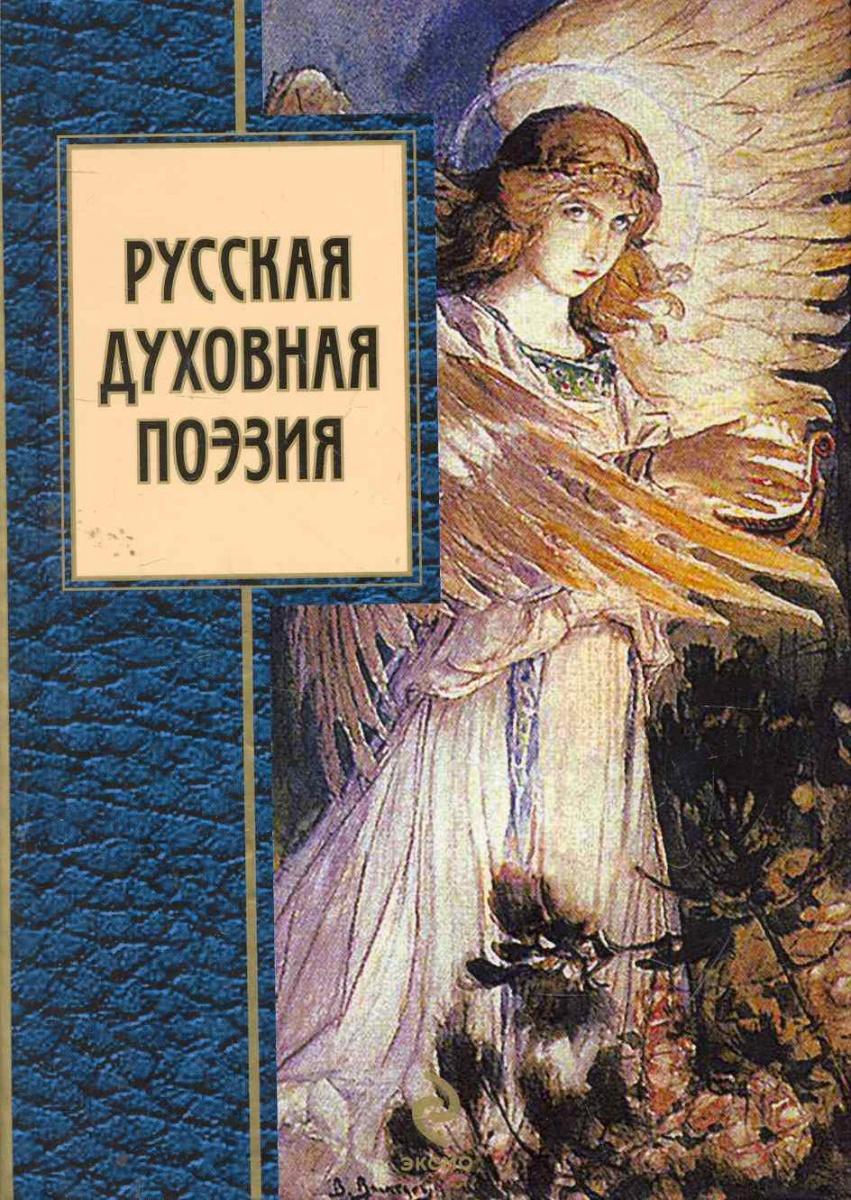 Русская духовная поэзия