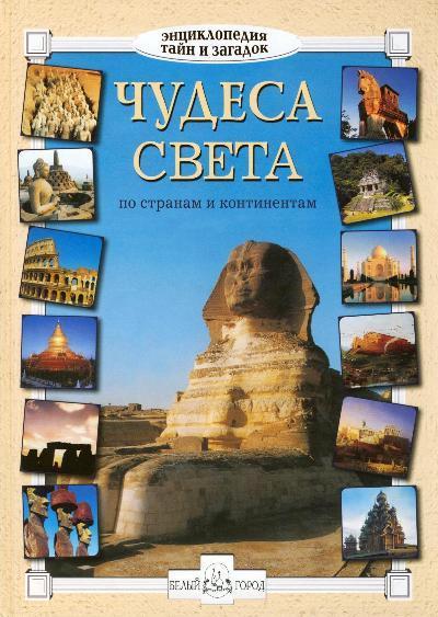 Лаврова С. Чудеса света По странам и континентам чудеса света dvd