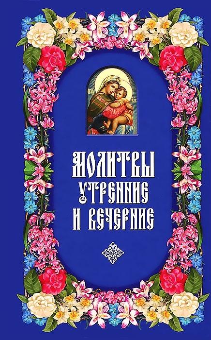 Бакулина И. (ред.) Молитвы утренние и вечерние бакулина и ред мой первый молитвослов