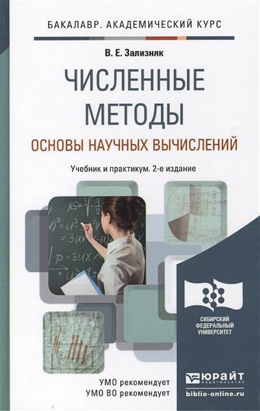 Численные методы Основы научных вычислений