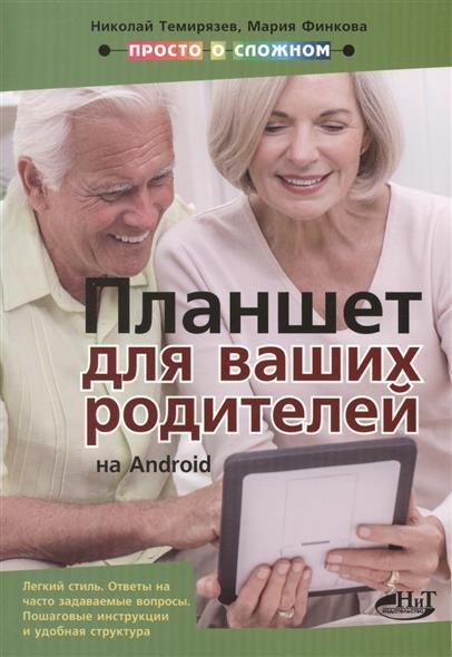 Темирязев Н., Финкова М., Прокди Р. Планшет для ваших родителей на Android планшет