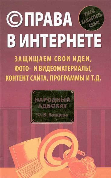 © права в Интернете Защищаем свои идеи…