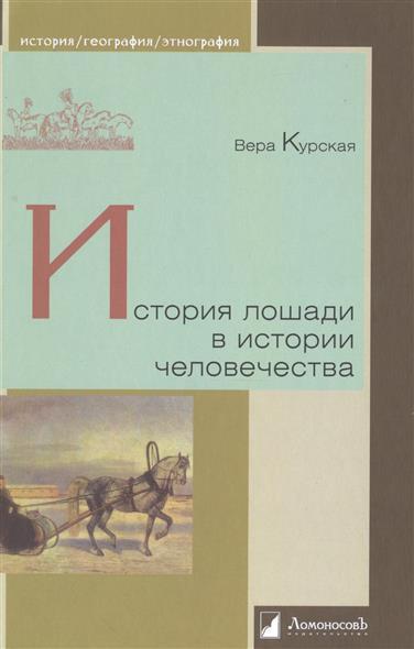 Курская В. История лошади в истории человечества смарт часы ginzzu gz 521 коричневый