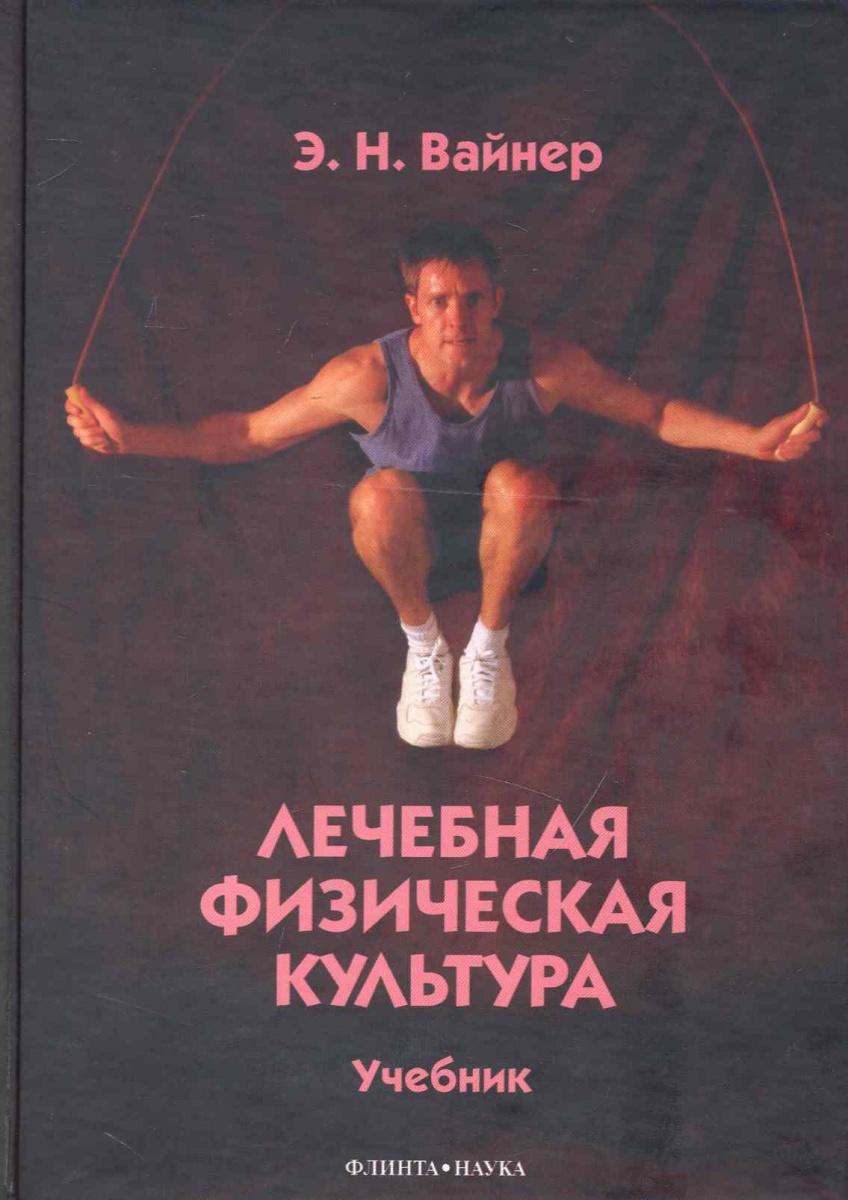 Вайнер Э. Лечебная физическая культура Учеб.