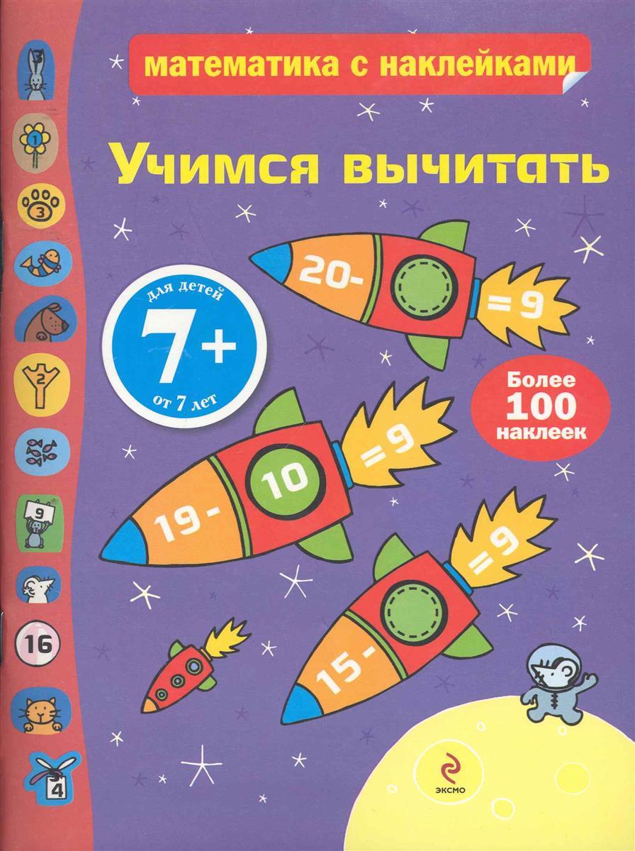 Уотт Ф. Учимся вычитать куприянова е пер учимся вычитать возраст 6 8