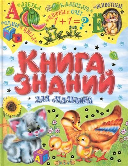 Книга знаний для малышей