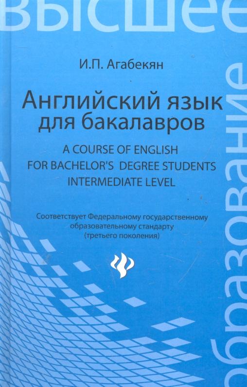Агабекян И. Английский язык для бакалавров и п агабекян английский для менеджеров