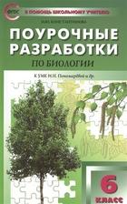 Поурочные разработки по биологии. К УМК И.Н. Пономаревой и др. (