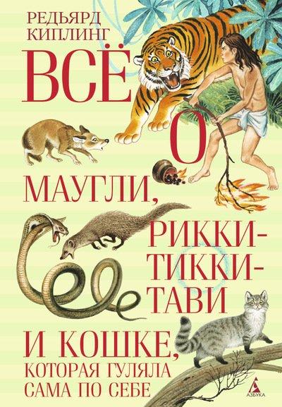 Киплинг Р.: Все о Маугли, Рикки-Тикки-Тави и кошке, которая гуляла сама по себе