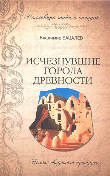 Исчезнувшие города древности Немые свидетели прошлого