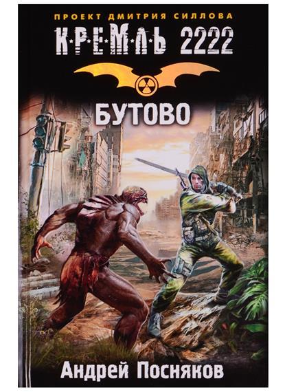 Посняков А. Кремль 2222. Бутово книги издательство аст кремль 2222 ладога