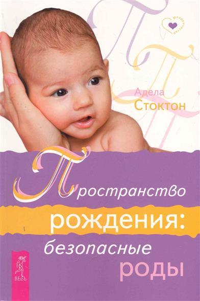 Пространство рождения Безопасные роды