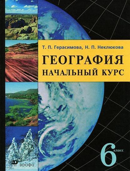 География 6 кл Начальный курс Учебник