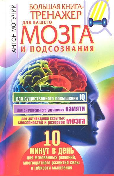 Могучий А. Большая книга-тренажер для вашего мозга и подсознания книги издательство аст большая книга тренажер для вашего мозга и подсознания
