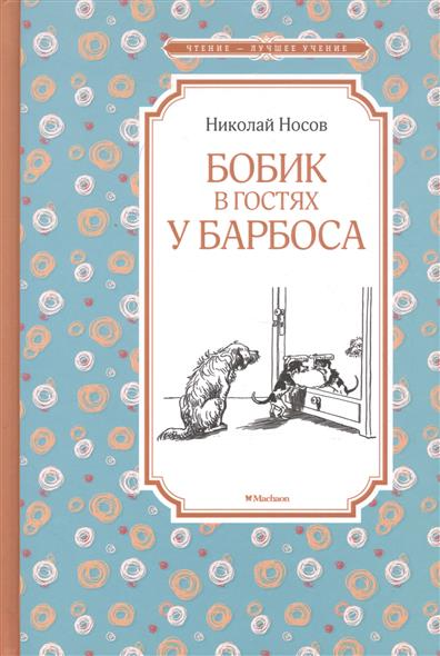 Носов Н. Бобик в гостях у Барбоса. Рассказы и повесть