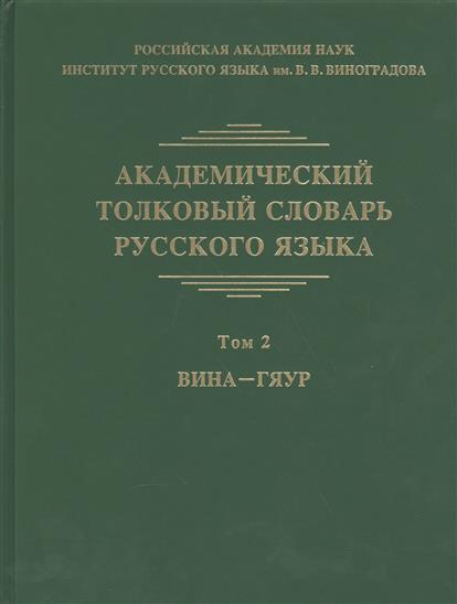 Академический толковый словарь русского языка. Том 2. Вина-Гяур