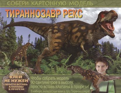 Тираннозавр Рекс. Собери картонную модель mojo фигурка тираннозавр рекс 387258p