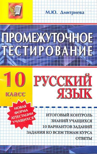 Русский язык Промежуточное тестирование 10 кл