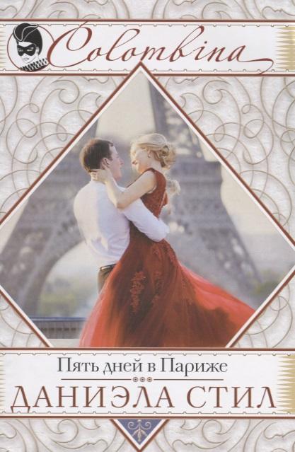 Стил Д. Пять дней в Париже стил д свадьба