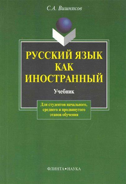 Вишняков С.: Русский язык как иностранный Учебник