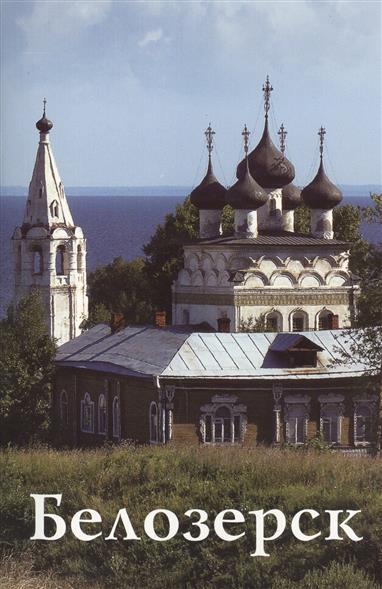 Иванова Г. Белозерск