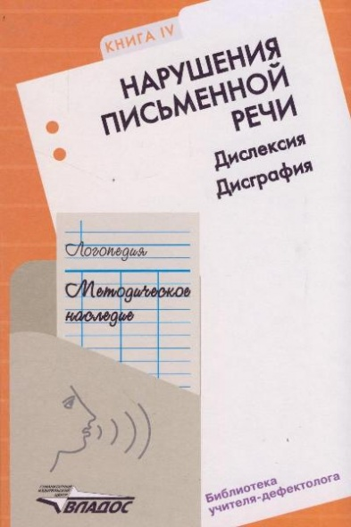 Логопедия Метод. наследие Кн. 4