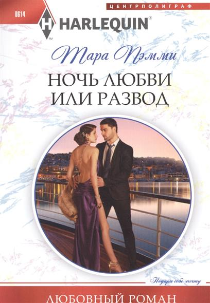 Пэмми Т.: Ночь любви или развод. Роман