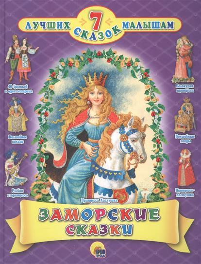 Егунов И. (худ.) Заморские сказки