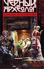 Гробницы Немертеи (Черный Археолог). Алферова М. (Аст)