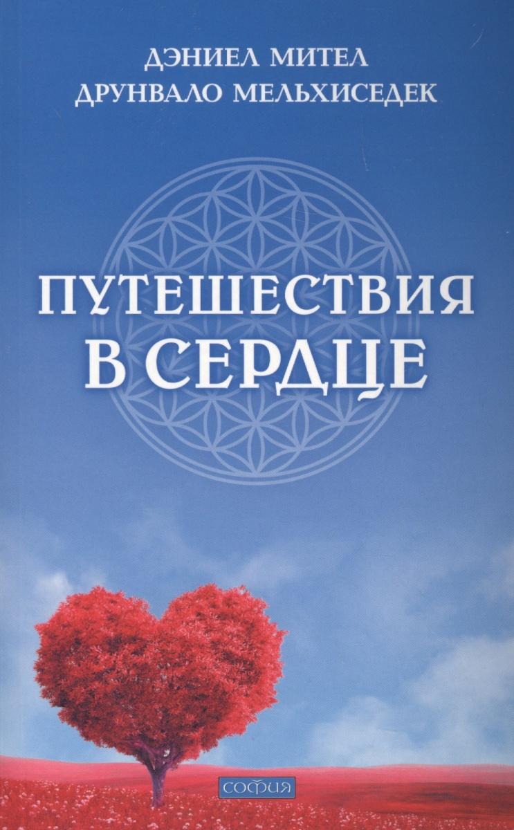 Мител Д., Мельхиседек Д. Путешествия в сердце