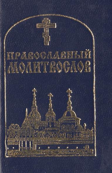 Православный молитвослов ISBN: 9785891012202 православный молитвослов со словарем