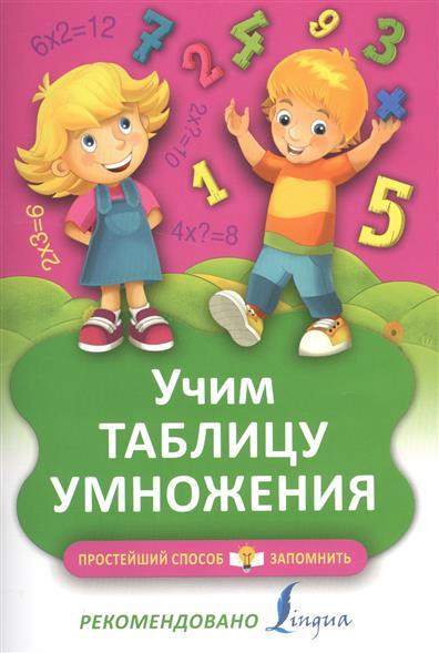 Бузикова В. (ред.) Учим таблицу умножения