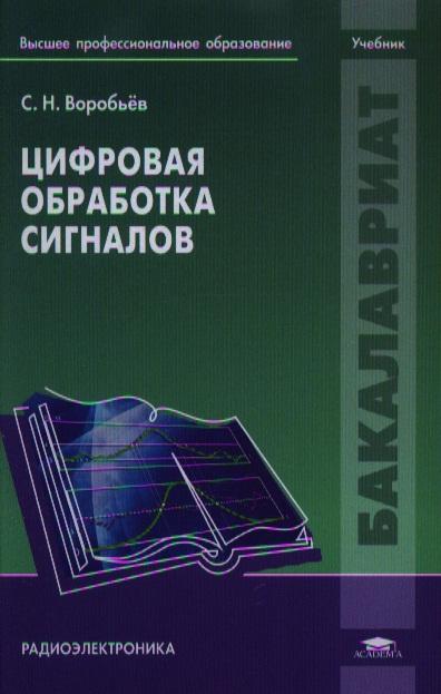 цена Воробьев С. Цифровая обработка сигналов. Учебник