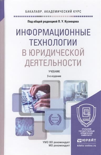Информационные технологии в юридической деятельности. Учебник для академического бакалавриата. 3-е издание, переработанное и дополненное