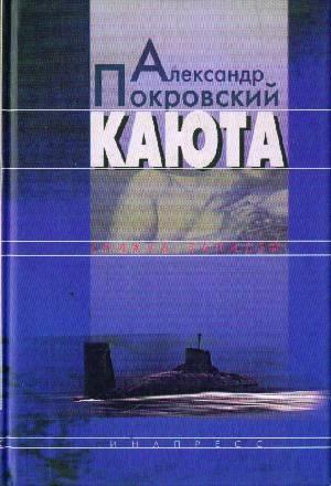 Каюта Книжка записей