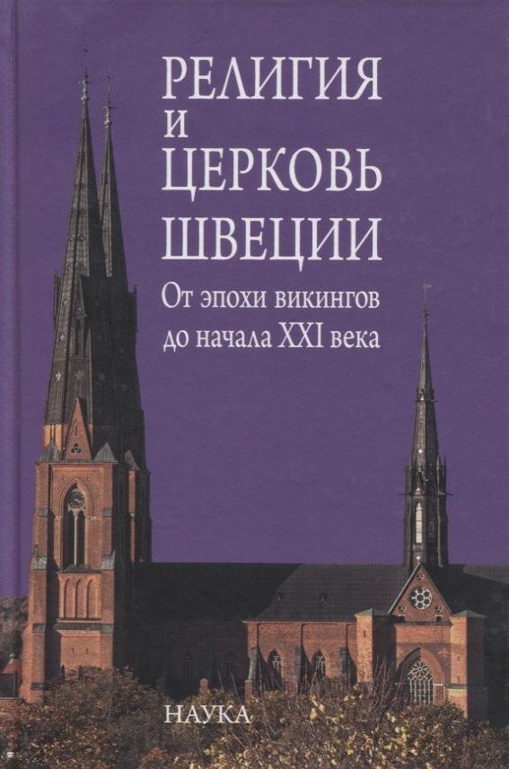 Чернышева О. (ред.) Религия и церковь Швеции. От эпохи викингов до начала XXI века