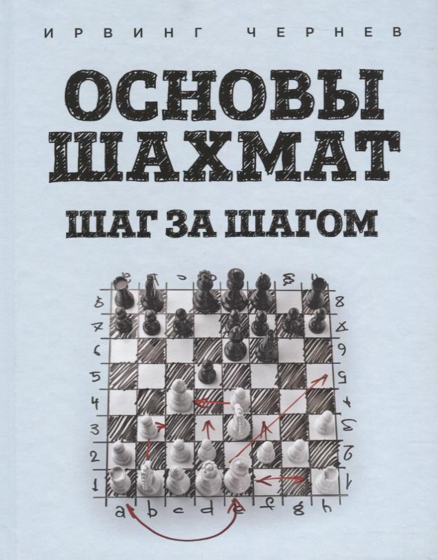 Чернев И. Основы шахмат. Шаг за шагом ISBN: 9785699951260 перспектива и композиция в примерах шаг за шагом