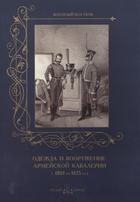 Одежда и вооружение армейской кавалерии с 1801 по 1825 год