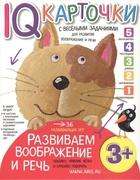 IQ-карточки с веселыми заданиями. Развиваем воображение и речь. 3 года
