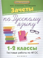 Зачеты по русскому языку. 1-2 классы. Тестовые работы по ФГОС