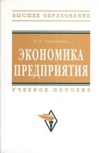 Экономика предприятия. Учебное пособие. Второе издание