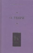 О. Генри Собрание сочинений т.4/6тт Деловые люди