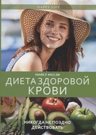 Диета здоровой крови